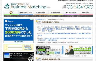 投資家と起業家マッチング