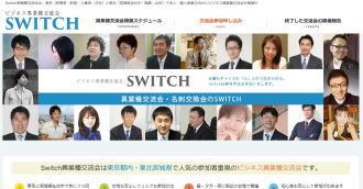 Switch異業種交流会