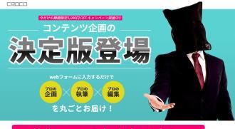 黒衣デスク・オンライン
