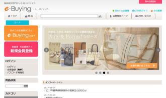 e-Buying(イー・バイイング)
