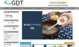 GDTオンライン卸販売ショップ