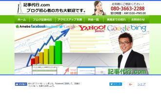 記事代行.com