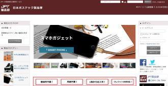 日本ポステック製品部
