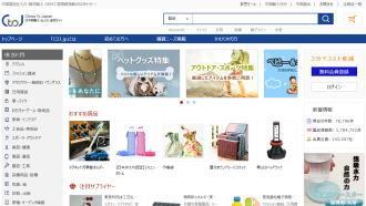 総合仕入れ卸売サイトのC2j.jp