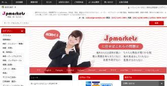 総合仕入れ卸売サイトのJpMarkets