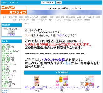 100円ショップ仕入れ卸売サイトのニッパン・オンライン