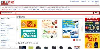楽天の総合仕入れ卸売サイトの楽天B2B